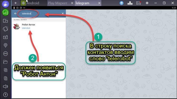 русифицировать телеграмм на android