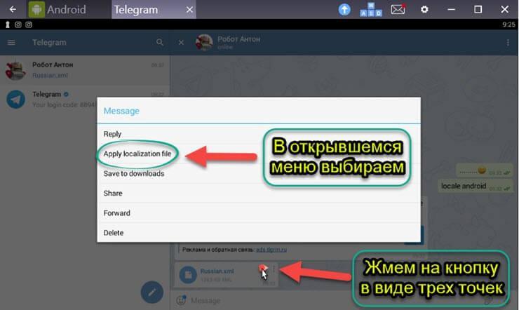 как русифицировать телеграмм на айфоне