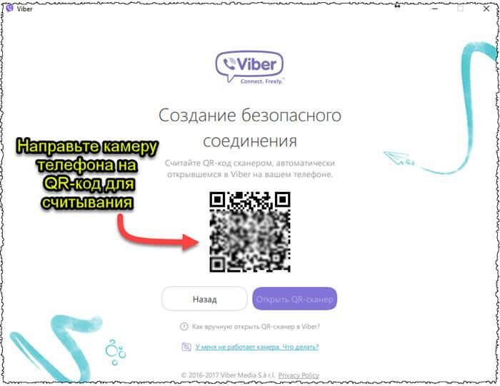 скачать viber для компьютера windows
