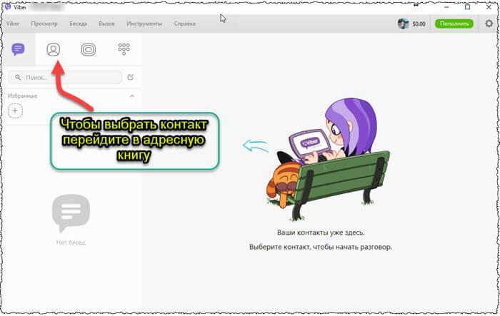 viber на компьютер скачать русская версия