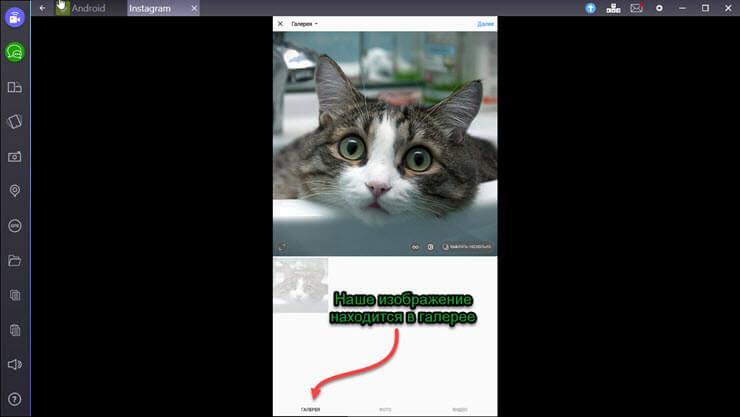 программа загружать фото в инстаграм с компьютера