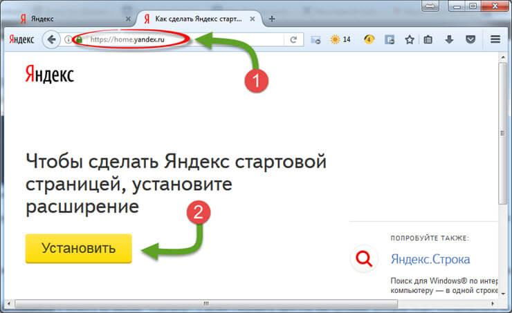 Яндекс москва стартовая страница установить