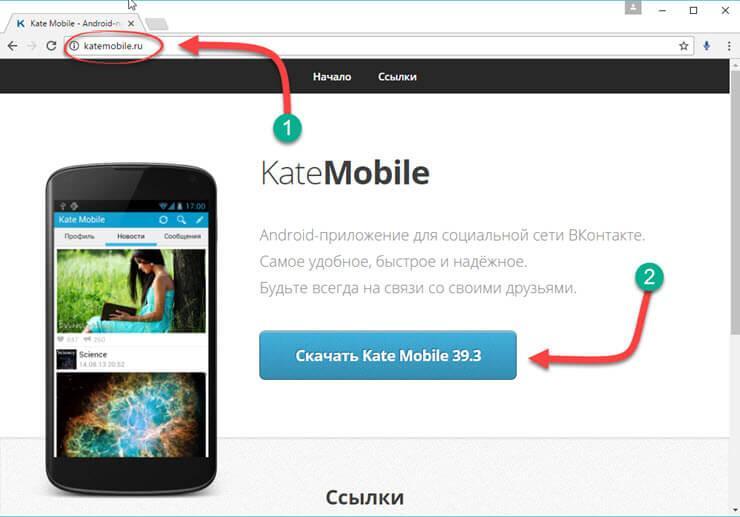 СКАЧАТЬ Kate Mobile бесплатно на Андроид (.apk)