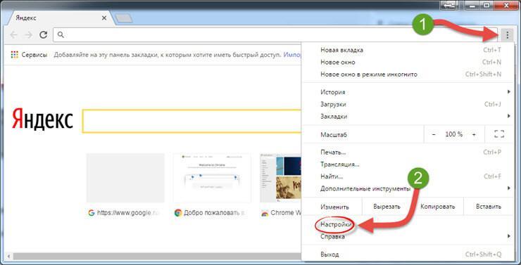 Как сделать страницу стартовой в браузере гугл
