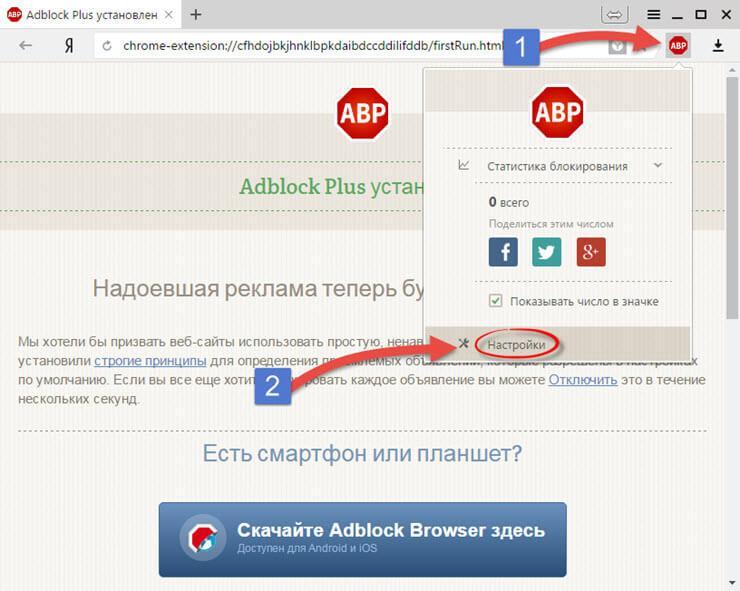 убрать рекламу с яндекс браузера