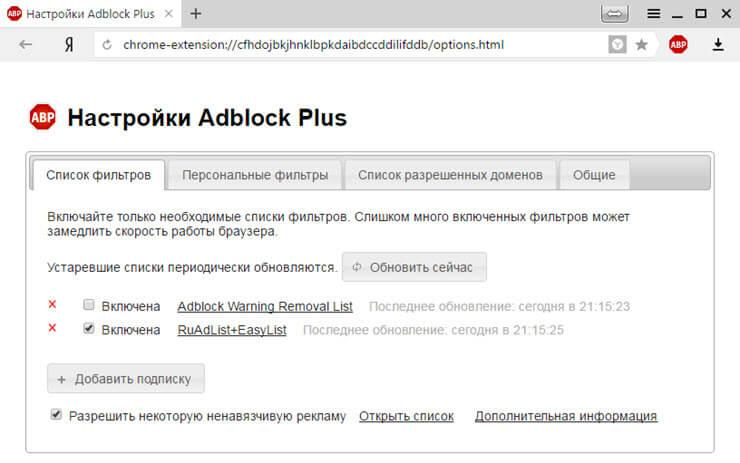 Программа анти реклама на браузере яндекс avito яндекс директ