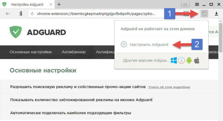 настройка яндекс браузера убрать рекламу