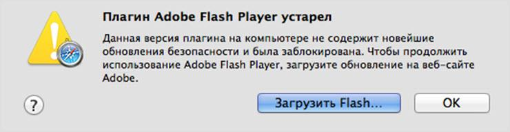обновить adobe flash player последняя версия
