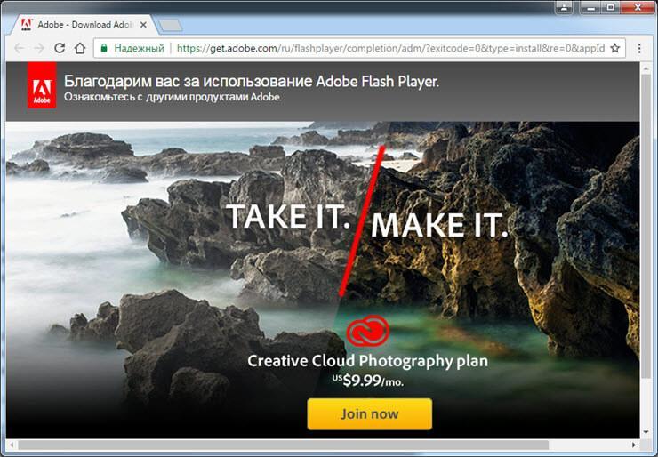 обновить adobe flash player для windows 7