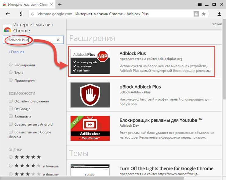удалить рекламу с Яндекс браузера