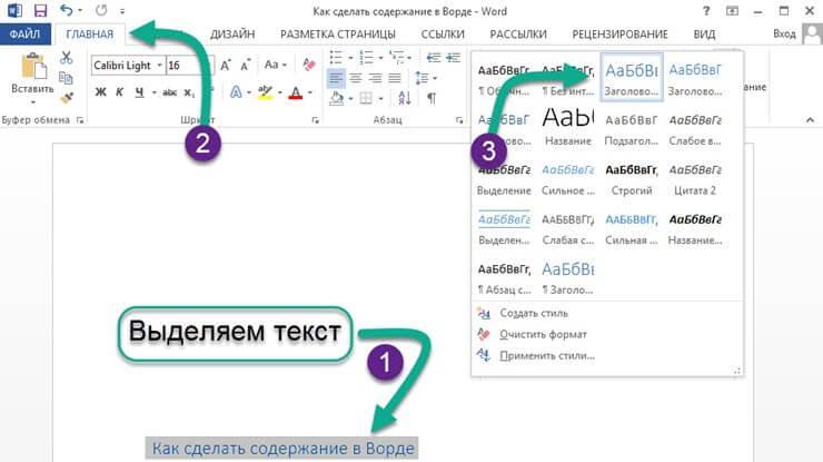 Как сделать ссылки на содержание word