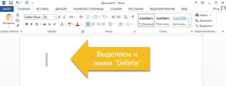 как удалить пустую страницу в ворде