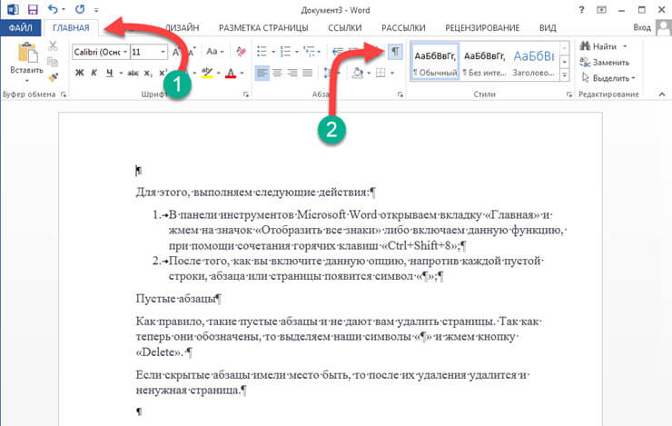 как удалить страницу в ворде 2010