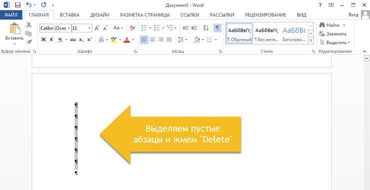 как удалить страницу в документе ворд