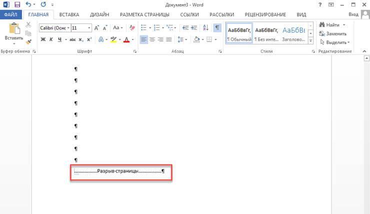 как удалить страницу в ворде в середине