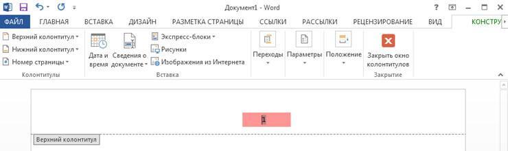 как пронумеровать страницы в ворде 2013