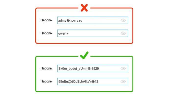 Как придумать надежный пароль для почты