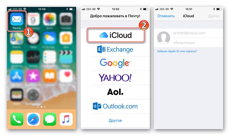 создания почты на iCloud