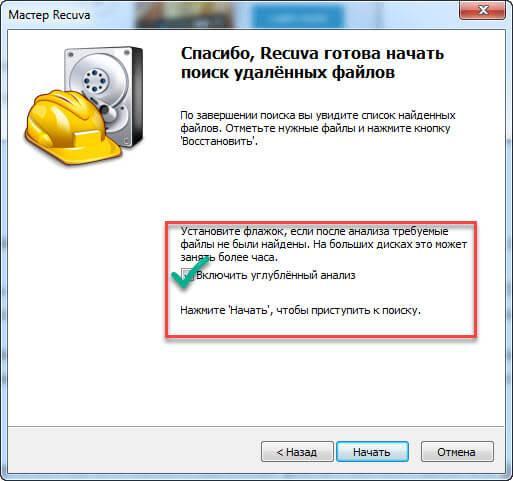как восстановить удаленные файлы с диска