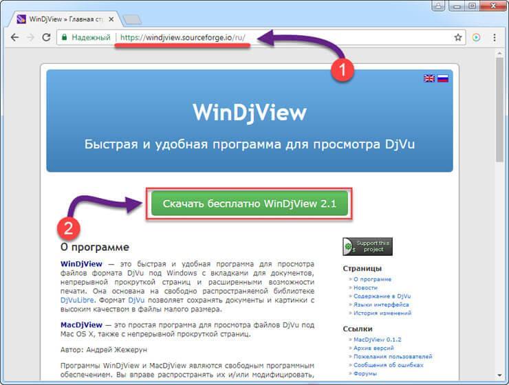 чем открыть файл djvu