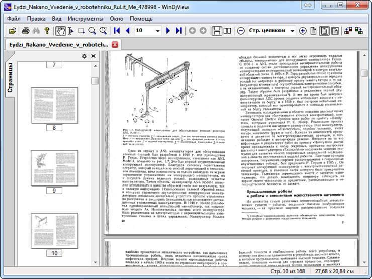 открыть файл djvu windows 10