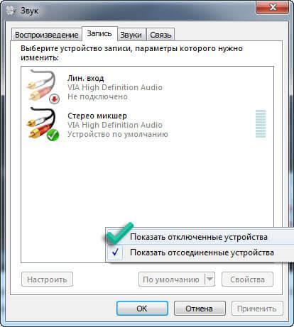 не работает микрофон в скайпе что делать