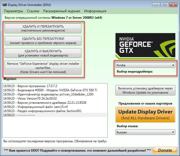 используемый дисплей не подключен к гп nvidia на ноутбуке