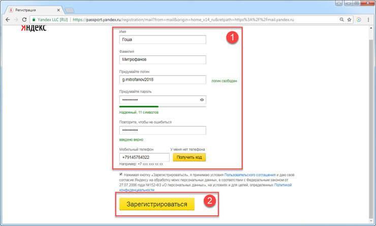 пример как сделать электронную почту