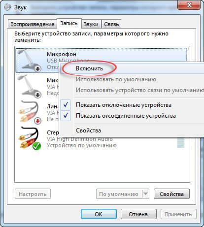 микрофон включен но в скайпе не работает
