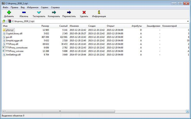 Скачать программа для открытия файлов rar