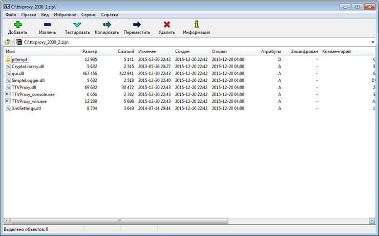 открыты файлы rar