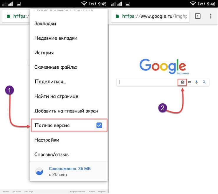 гугл поиск по картинке с мобильного телефона