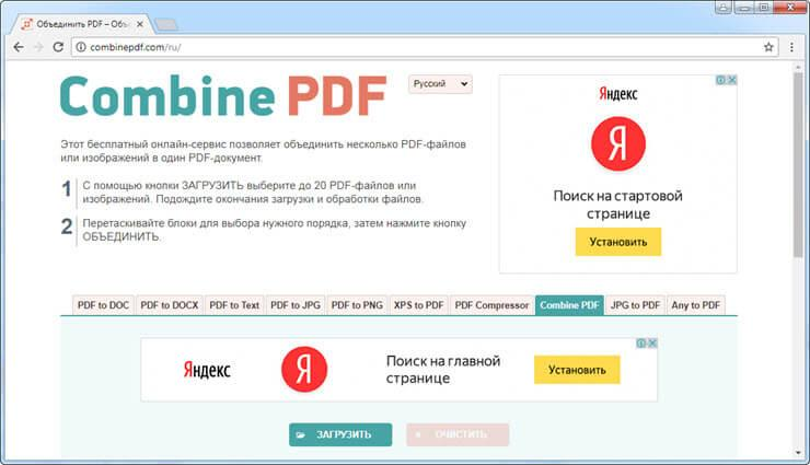 как объединить 2 pdf файла в 1