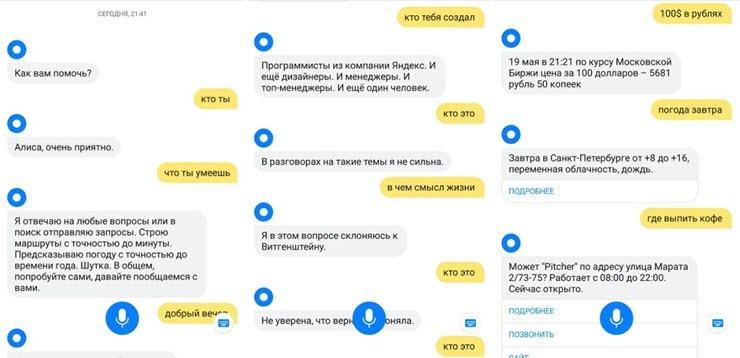 голосовой поиск яндекс для андроид