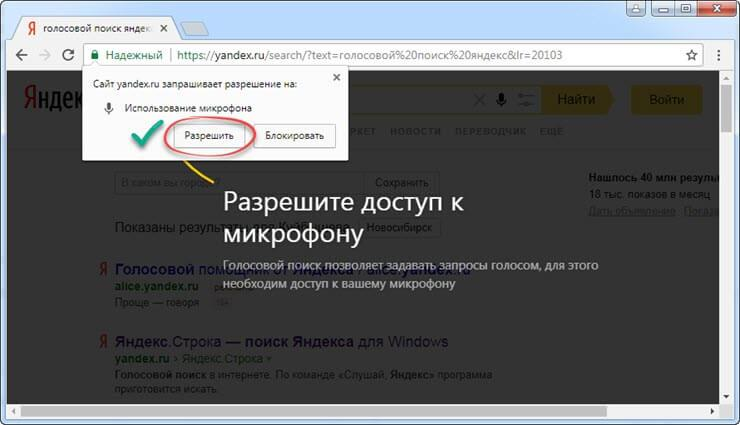 голосовой поиск Яндекс