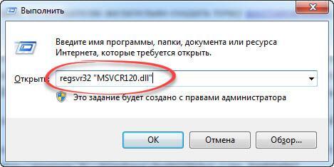 msvcp120 dll скачать