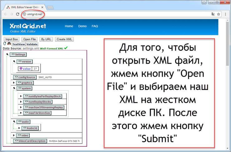 открыть файл xml онлайн