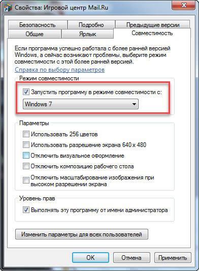 ошибка при запуске приложения 0xc0000142 как исправить