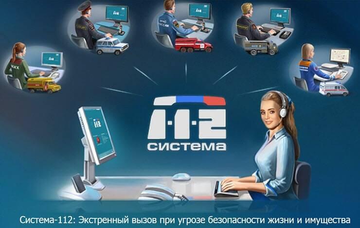 система вызова помощи 112