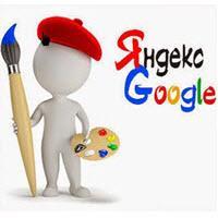 Гугл или Яндекс, что лучше