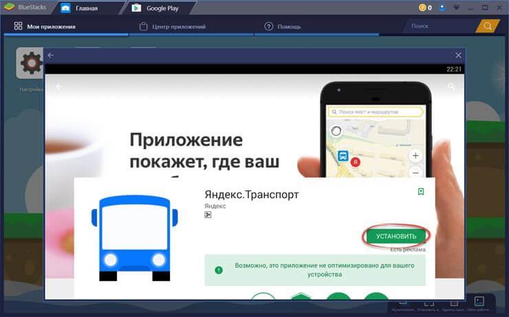яндекс карты транспорт