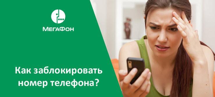 Как заблокировать номер телефона, чтобы не звонили, через оператора мегафон