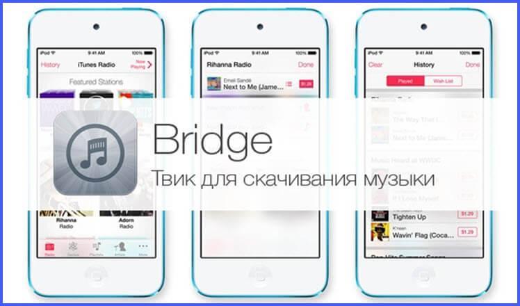 скачать музыку на айфон приложение