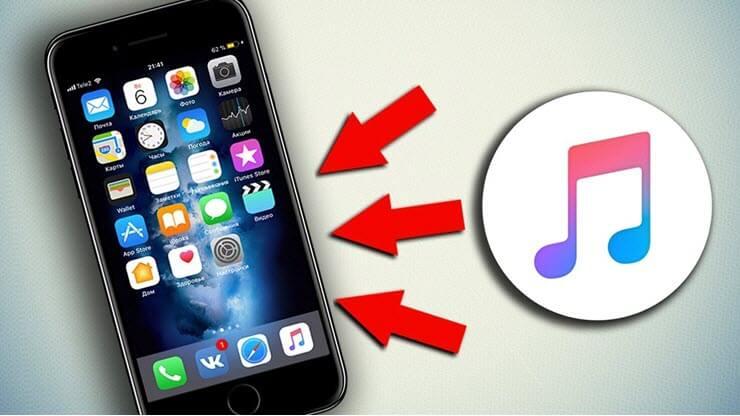 Как добавить музыку в iPhone