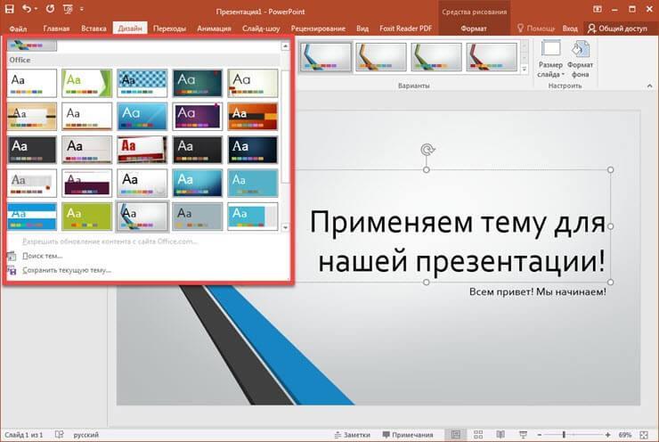 как сделать презентацию на компьютере пошаговая