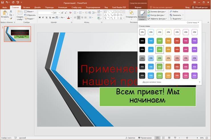 как сделать презентацию на компьютере фото