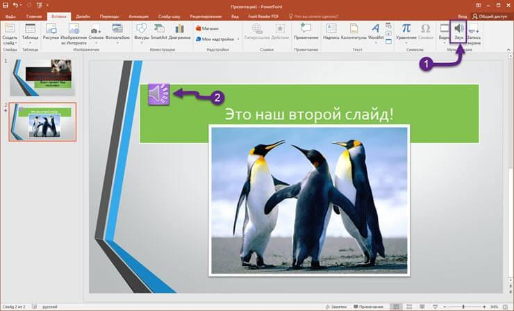 как сделать презентация с музыкой на компьютер