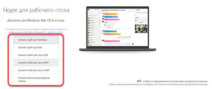 как установить скайп на ноутбук