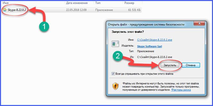 установить скайп на ноутбук бесплатно windows