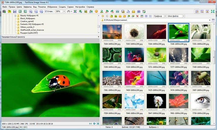 бесплатная программа для просмотра фотографий